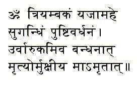 Mahamrityunjai mantra, lyrics and video