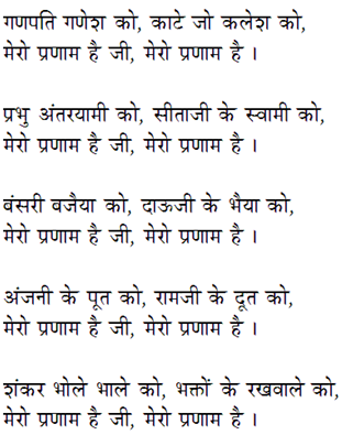 Lyrics containing the term: by krishna bhajans kirtans ...