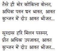 Jhoolan song, kunjan me dou aavat bhhejat