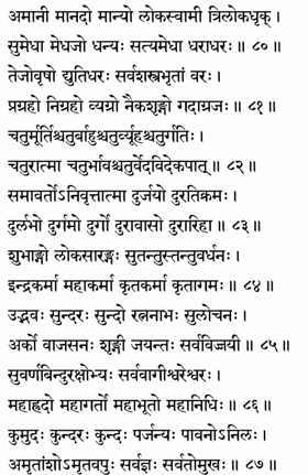 Sankrit shloka