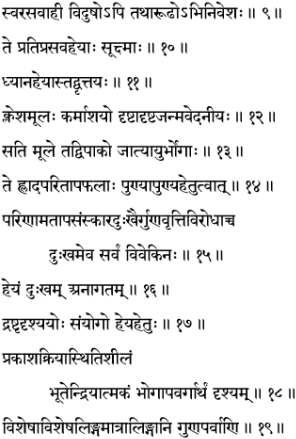 patanjali yogasutra sanskrit text